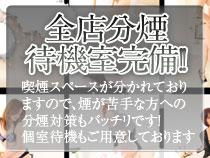 キタ(梅田/兎我野…)・不倫センター梅田の求人用画像_02