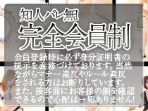 キタ(梅田/兎我野…)・不倫センター梅田の求人用画像_03