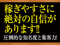 キタ(梅田/兎我野…)・おいらん梅田の求人用画像_02