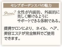 キタ(梅田/兎我野…)・セレブガーデンスパ梅田兎我野店の求人用画像_02