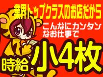 京橋・とらのあな京橋店の求人用画像_03