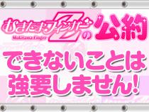 キタ(梅田/兎我野…)・むきたまフィンガーZ 梅田店の求人用画像_01