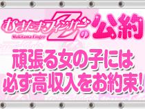キタ(梅田/兎我野…)・むきたまフィンガーZ 梅田店の求人用画像_02