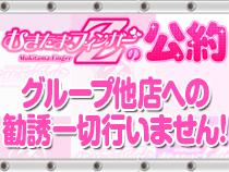 キタ(梅田/兎我野…)・むきたまフィンガーZ 梅田店の求人用画像_03