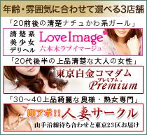 渋谷・コマダムグループの求人用画像_01