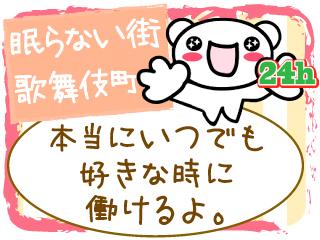 新宿/歌舞伎町・初登校の求人用画像_03