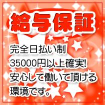 博多・福岡サンキューの求人用画像_01