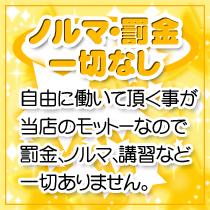 博多・福岡サンキューの求人用画像_02