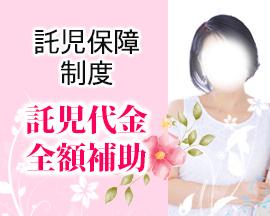浜松市・浜松人妻援護会の求人用画像_02
