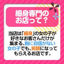 キタ(梅田/兎我野…)・巨乳じゃなくてもいいじゃない!の求人用画像_01