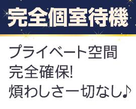 横浜市/関内/曙町・人妻城横浜本店の求人用画像_02
