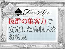 キタ(梅田/兎我野…)・ファーストスパキタの求人用画像_01