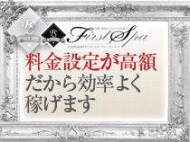 キタ(梅田/兎我野…)・ファーストスパキタの求人用画像_02