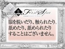キタ(梅田/兎我野…)・ファーストスパキタの求人用画像_03