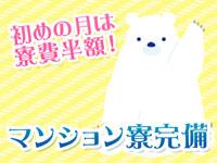 品川/五反田/目黒・マリンサプライズの求人用画像_01