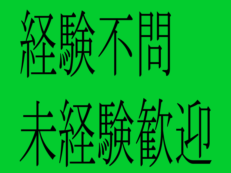 さいたま/大宮/浦和・弄ばれる人妻 シャンDELIアの求人用画像_02