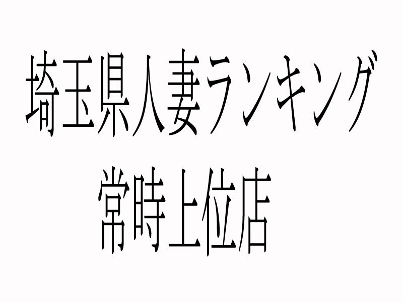 さいたま/大宮/浦和・弄ばれる人妻 シャンDELIアの求人用画像_03