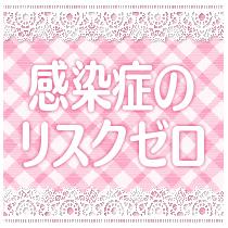 キタ(梅田/兎我野…)・スィートバニラの求人用画像_01