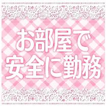 キタ(梅田/兎我野…)・スィートバニラの求人用画像_03