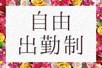 新栄/東新町・名古屋デリヘル業界未経験の求人用画像_01
