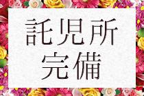 新栄/東新町・名古屋デリヘル業界未経験の求人用画像_02