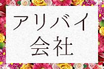 新栄/東新町・名古屋デリヘル業界未経験の求人用画像_03