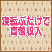 ミナミ(難波/日本橋…)・クニクニクラブの求人用画像_02