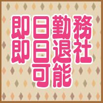 ミナミ(難波/日本橋…)・クニクニクラブの求人用画像_03