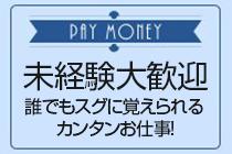 札幌市/すすきの・シークレットオフィスの求人用画像_01