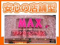 ファッションヘルス マックス_画像01