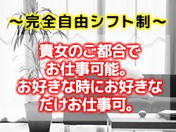 船橋市・人妻気分の求人用画像_02