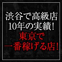 素人専門 TOKYO VIP_画像01