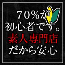 素人専門 TOKYO VIP_画像03