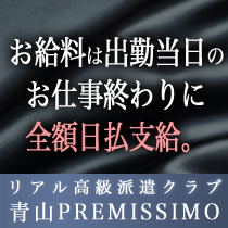 渋谷・青山プレミシモの求人用画像_01