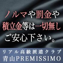 渋谷・青山プレミシモの求人用画像_02