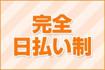 札幌市/すすきの・☆きまぐれ天使☆の求人用画像_03