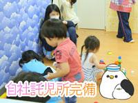 長野市・マリンサプライズの求人用画像_02