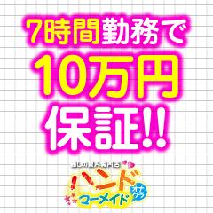 蒲田/大森…・ハンドマーメイドの求人用画像_01
