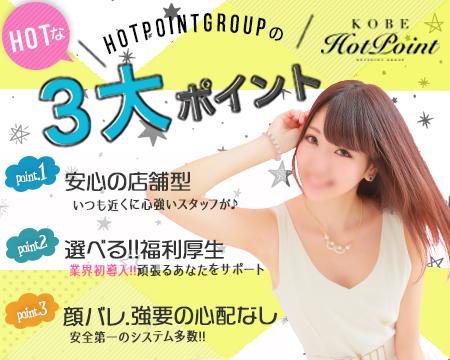 三宮・神戸ホットポイントグループ