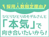 恵比寿/代官山…・FUNSTARPROMOTION-ファンスタープロモーション-の求人用画像_01