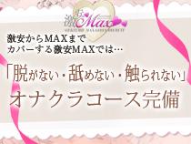 ミナミ(難波/日本橋…)・激安MAX日本橋店の求人用画像_01