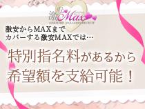 ミナミ(難波/日本橋…)・激安MAX日本橋店の求人用画像_02