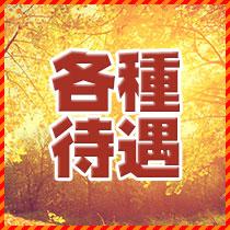 錦糸町/亀戸/小岩・ハッピーメイトの求人用画像_02