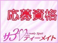 錦糸町/亀戸/小岩・サーティーメイトの求人用画像_02