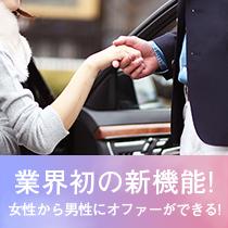 六本木/青山/赤坂・私のあしながおじさんの求人用画像_01