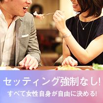 六本木/青山/赤坂・私のあしながおじさんの求人用画像_02