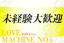 熊本市・LOVE・MACHINE NO5の求人用画像_01
