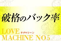 熊本市・LOVE・MACHINE NO5の求人用画像_02