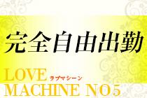 熊本市・LOVE・MACHINE NO5の求人用画像_03