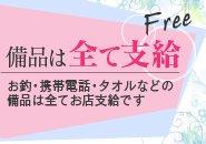 キタ(梅田/兎我野…)・ノーハンドで楽しませる人妻大阪梅田店の求人用画像_02